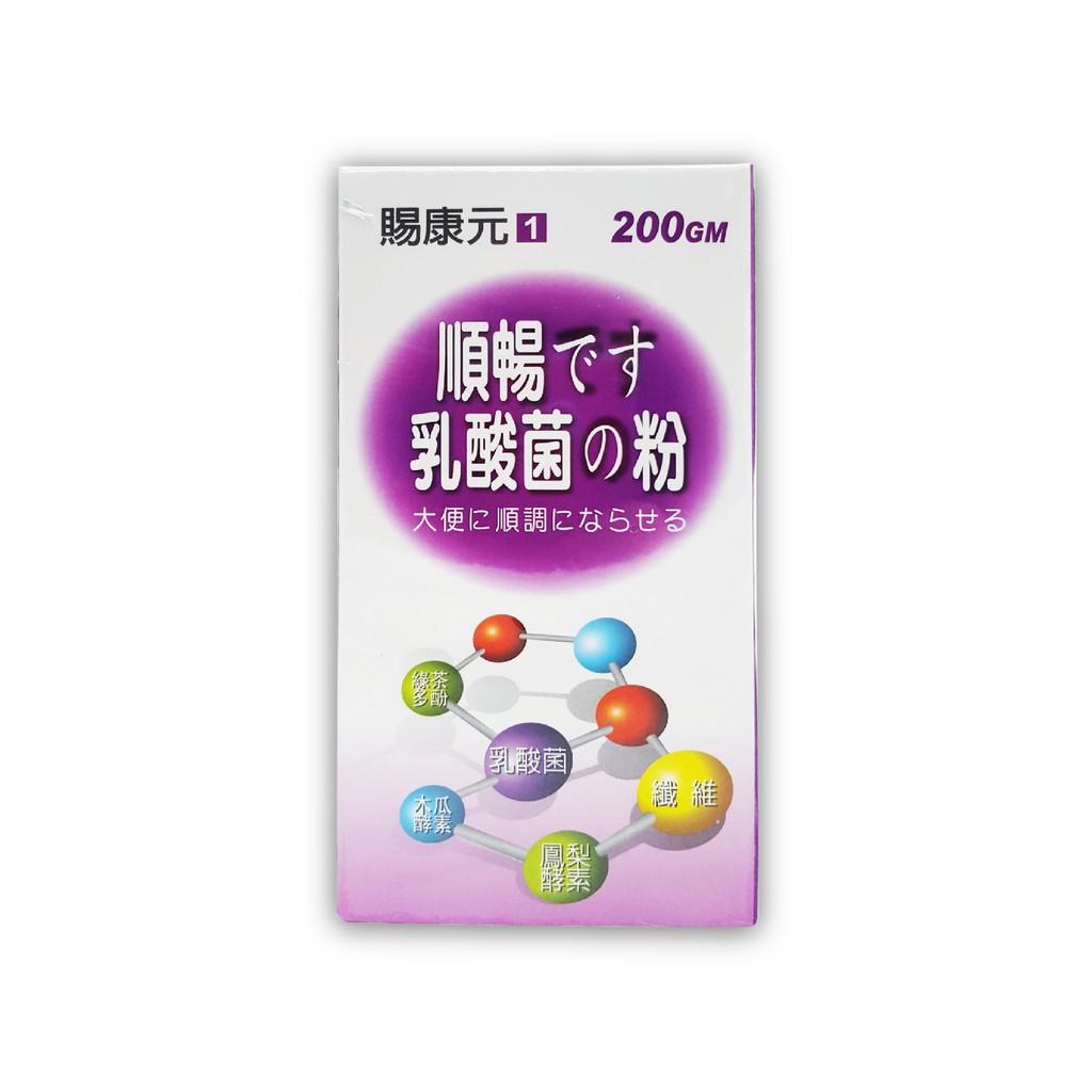 賜康元-順暢乳酸菌粉末200公克 (小兒營養素) 【久億藥局】
