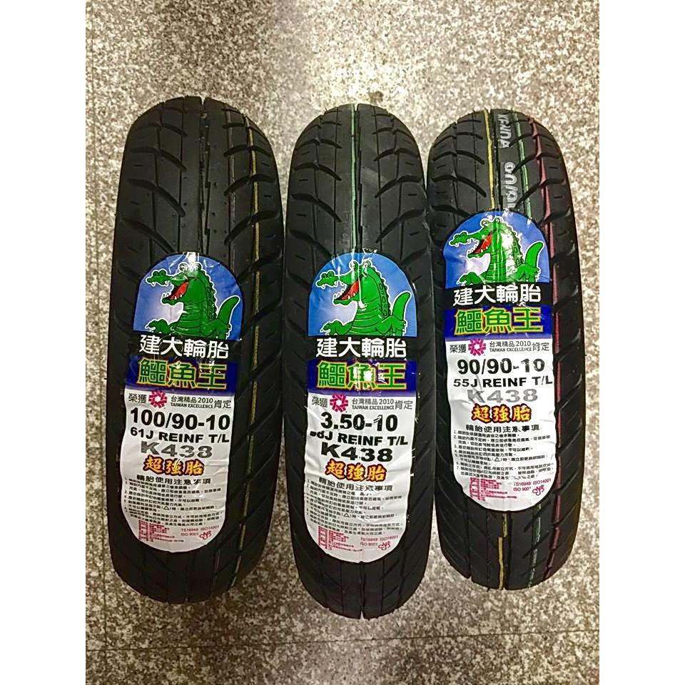 完工價【油品味】建大輪胎 鱷魚王 KENDA K438 90/90-10 100/90-10 350-10 超強胎