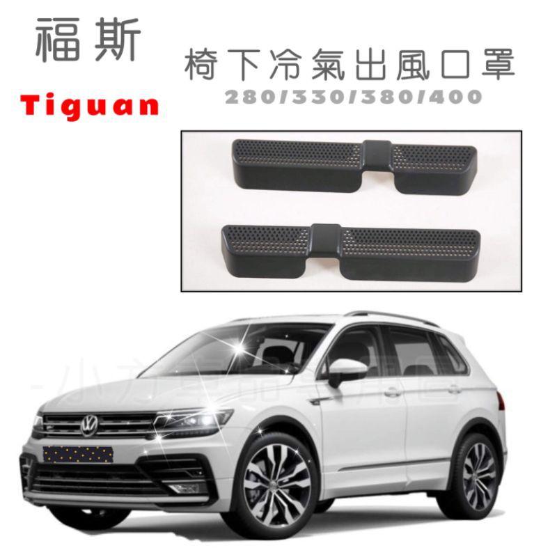 福斯🇧🇪後坐腳邊冷氣出風口保護罩Tiguan /Tiguan allspace /Touran/Golf