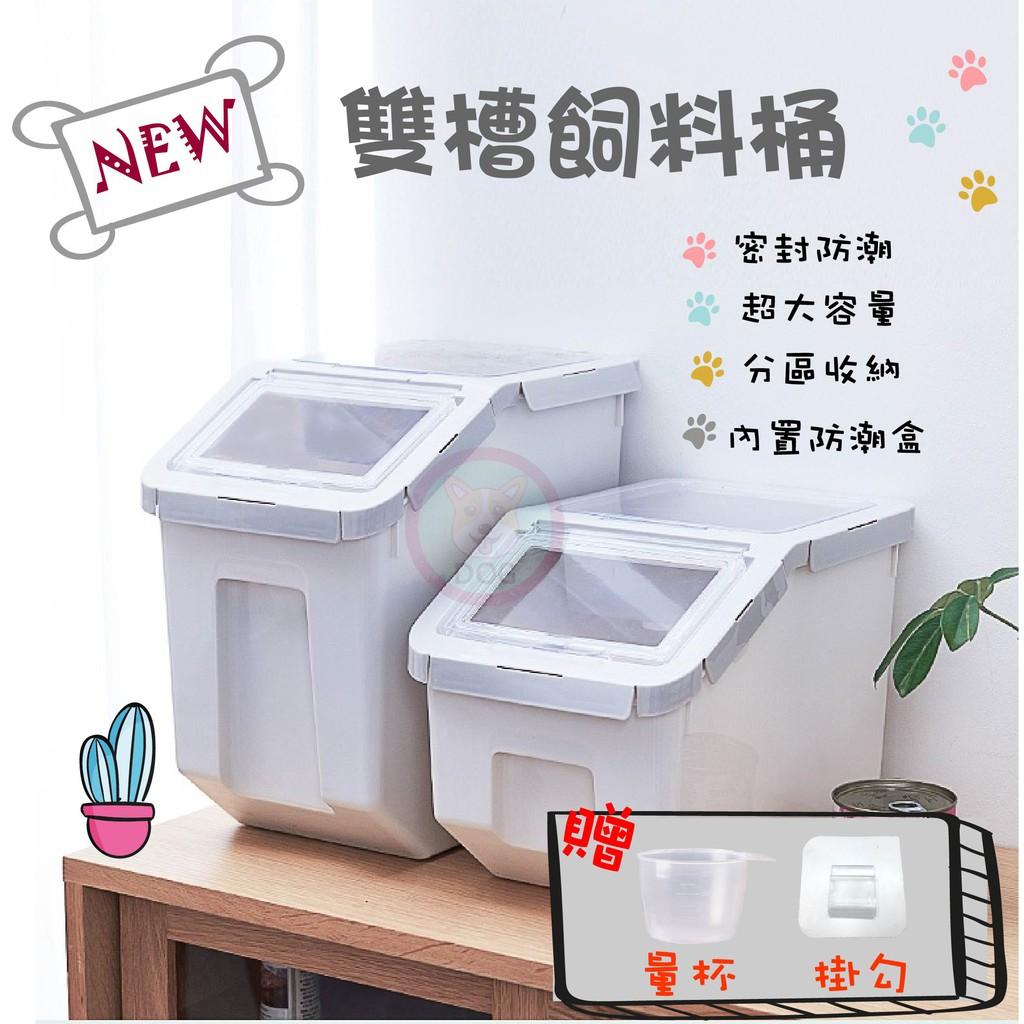 【DOG】 10/15KG米量大小 高質感飼料桶 寵物飼料桶 米桶 寵物零食桶 儲糧桶 密封桶