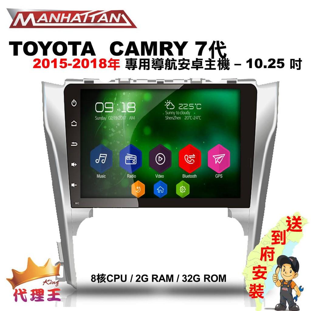 【送到府安裝】安卓主機 TOYOTA CAMRY 7代 2012-2014 專用 10.25吋 多功能 導航 影音車機