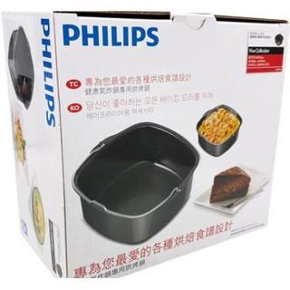 【現貨免運】 PHILIPS 飛利浦 氣炸鍋 烘烤鍋 焗烤鍋 HD9925 適用 HD9240 HD9642