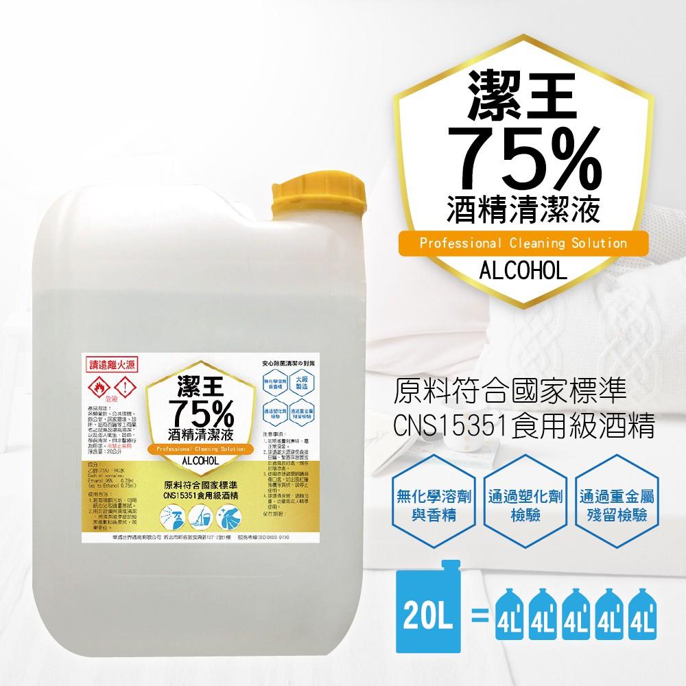 MIT台灣製造+現貨馬上出《潔王》可噴手75%酒精乙醇潔淨液(大容量補充)(20公升/桶)