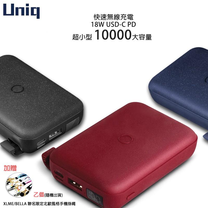 (現貨+免運+送XLME吊繩)UNIQ HydeAir 10000mAh 無線快充帶支架螢幕行動電源
