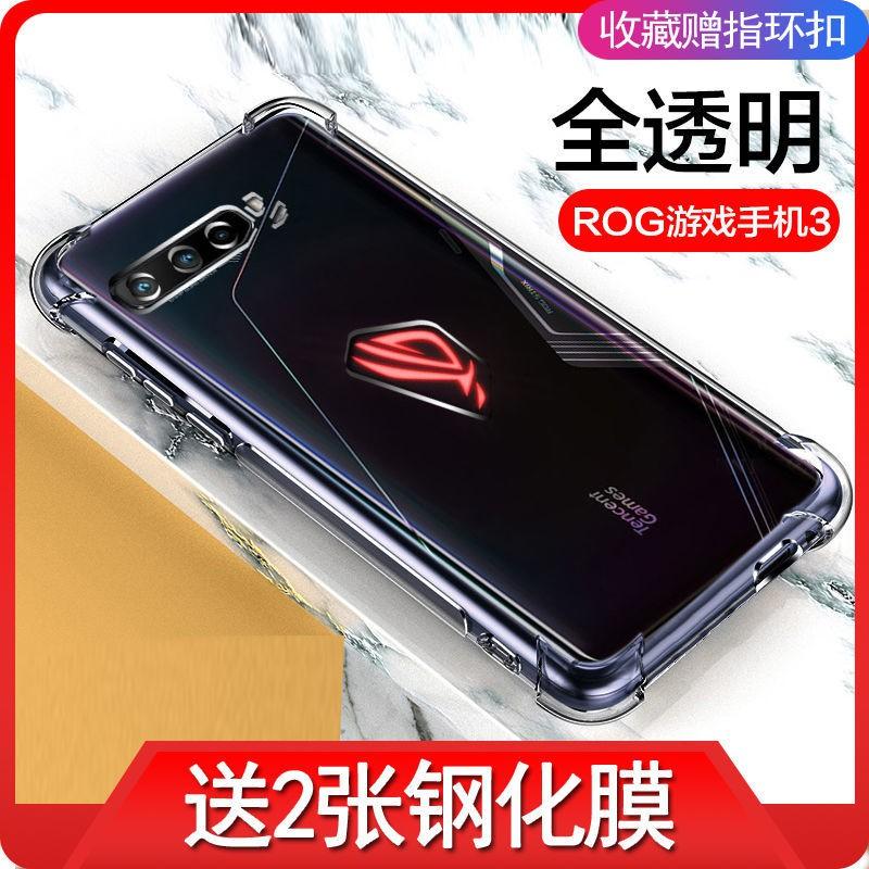【現貨】華碩ROG3手機殼ROG2全包ROG游戲手機3經典版2精英版5g防摔Phone軟