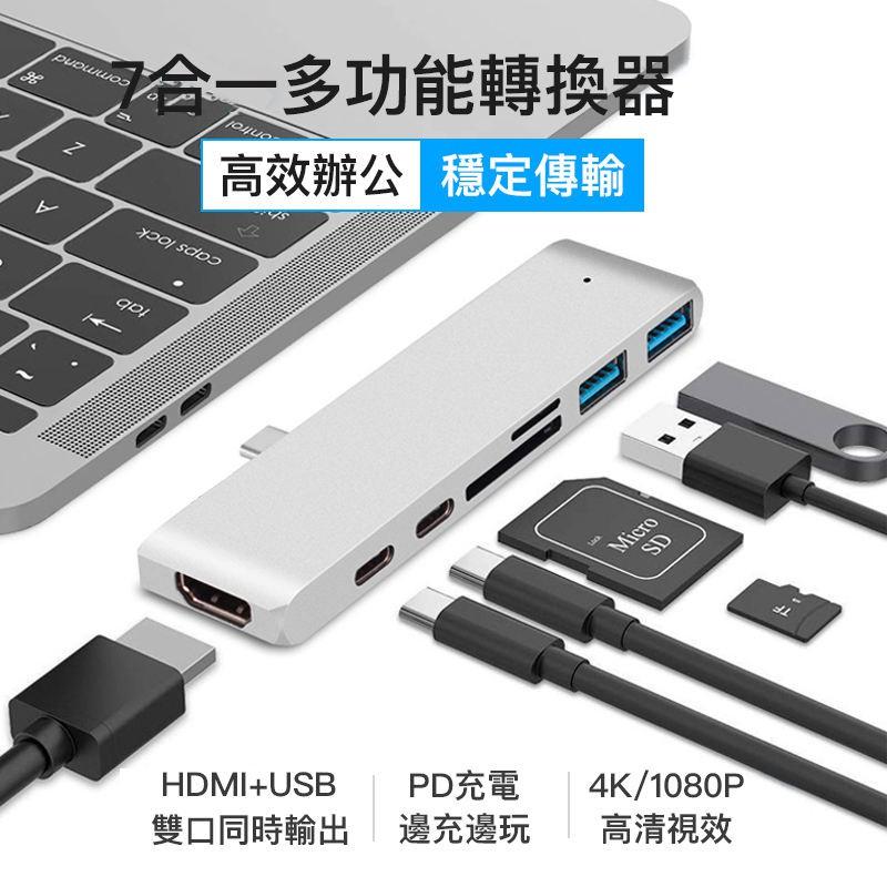 【現貨平價】七合一 TYPE-C轉USB 擴充轉接器 USB3.0 MacBook轉換器 讀卡器 HUB 雙向充電