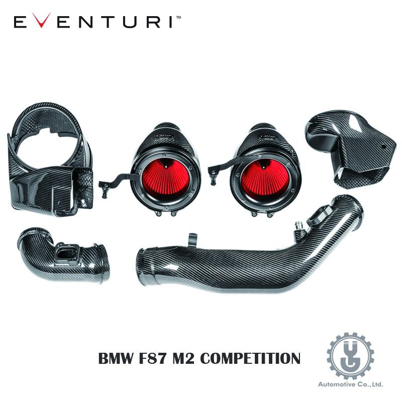 Eventuri 寶馬 BMW F87 M2 COMPETITION 碳纖維 進氣系統 全新英國空運【YGAUTO】