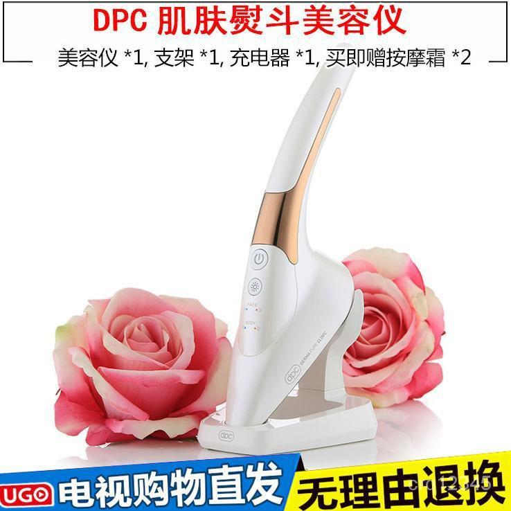 【廠家直銷 當天發貨】韓國進口DPC肌膚熨斗美容儀DPC肌膚熨斗美容儀