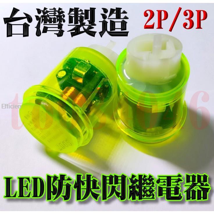 臺灣製造 大聲版 LED 方向燈繼電器 防快閃繼電器 LED方向燈 3P 2P 防爆閃 機車繼電器 光陽 山葉 三陽
