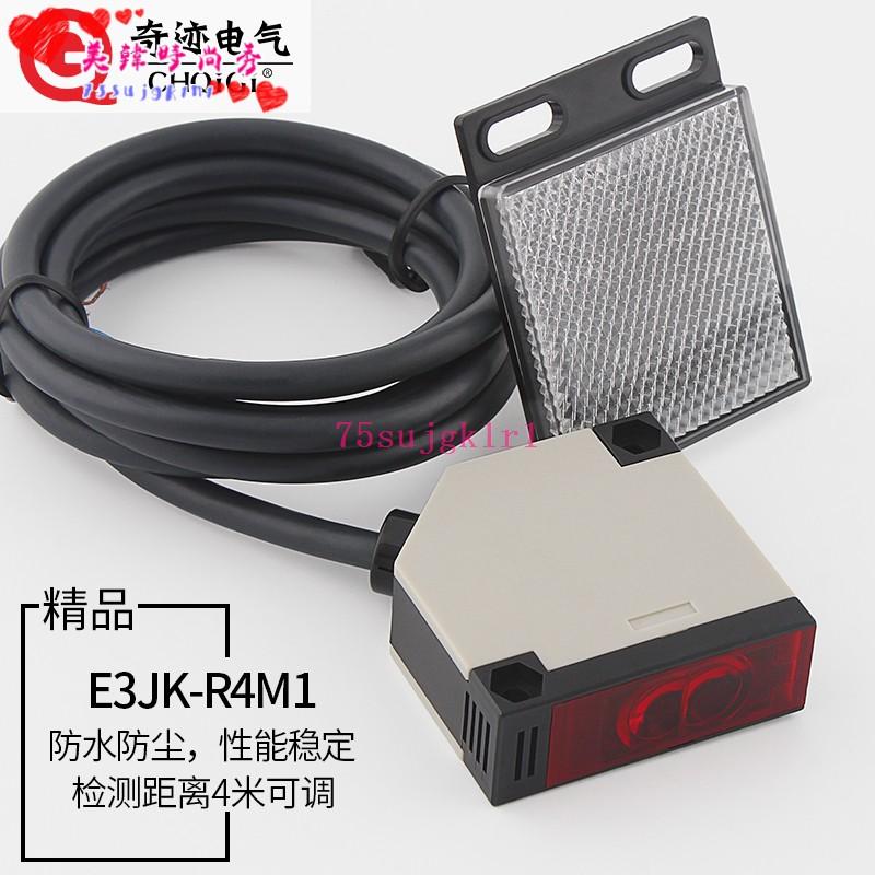 鏡面反饋反射型光電開關E3JK-R4M1紅外線感應傳感器24V220V通用M2美韓時尚秀