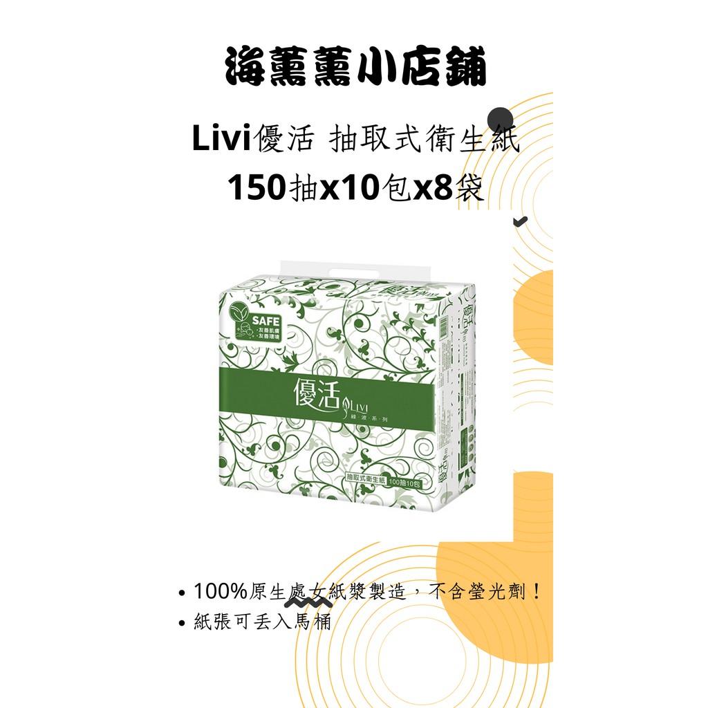 【免運】🌸海薰薰小店鋪🌸 Livi 優活 抽取式衛生紙150抽x10包x8袋