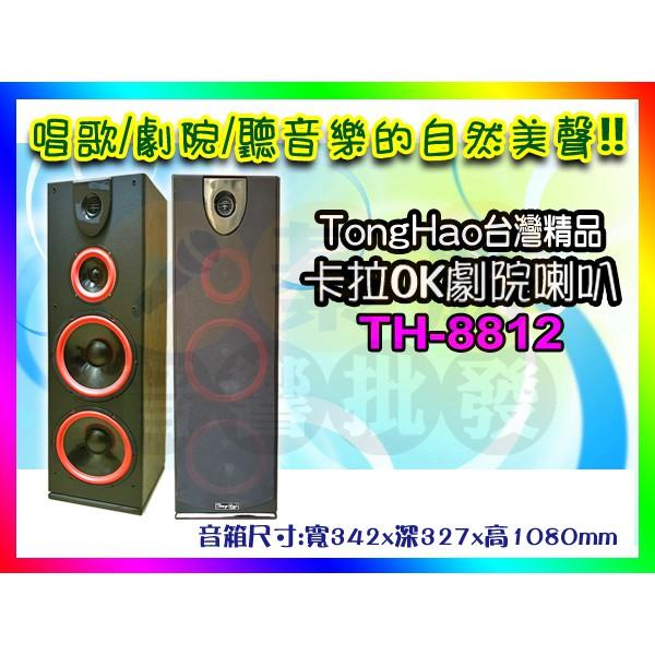 【綦勝音響批發】TongHao 雙12吋落地式喇叭TH-8812 劇院卡拉OK最佳選擇! 另有TH-8500擴大機可選購