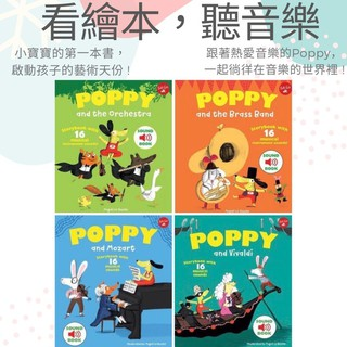 實體店面|現貨|Poppy and Orchestra、Brass Band、Mozart、Vivaldi 台北市