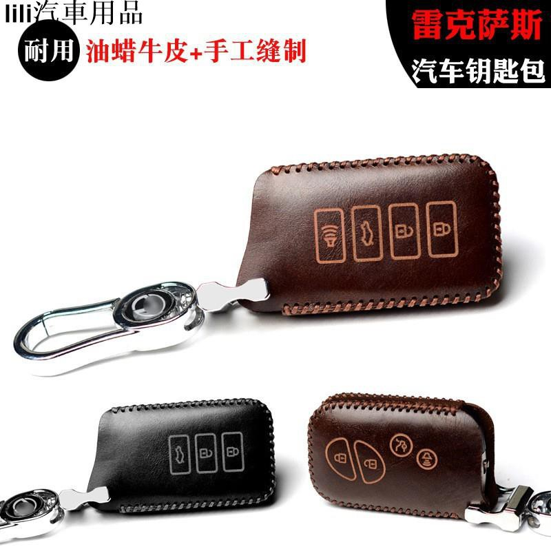 LEXUS 淩誌 汽車 鑰匙皮套 CT200h LS430 IS250 IS250 RX350 真皮鑰匙包 N/精品