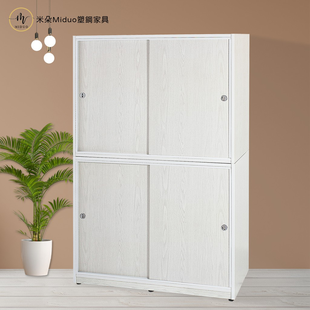 【米朵Miduo】4.1尺拉門塑鋼衣櫥 防水塑鋼衣櫃(上下座)