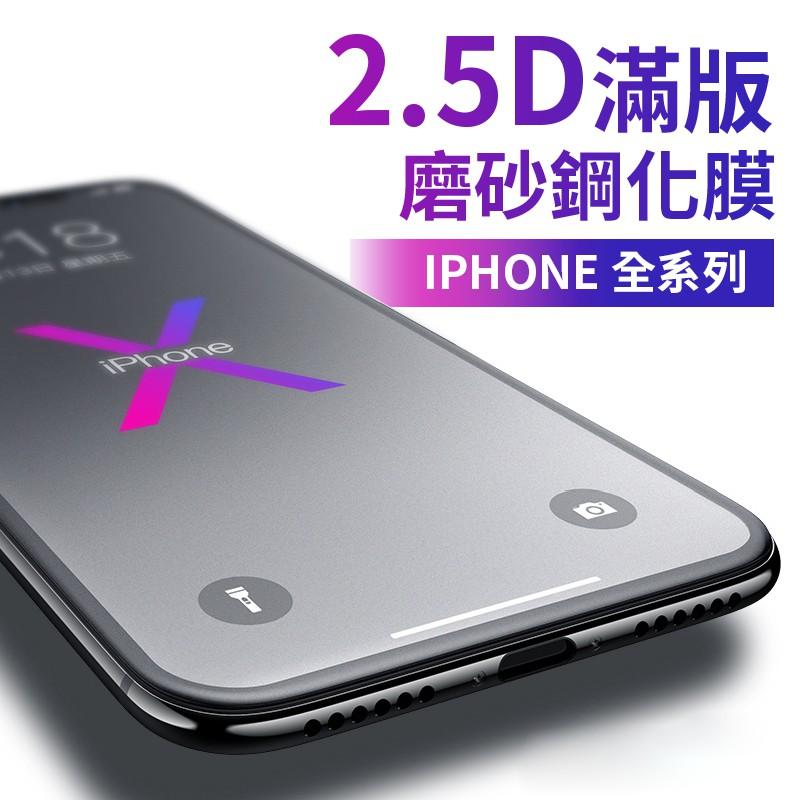 2.5D滿版磨砂鋼化膜 iPhone磨砂膜 防指紋 手機磨砂膜 磨砂保護膜 磨砂保護貼