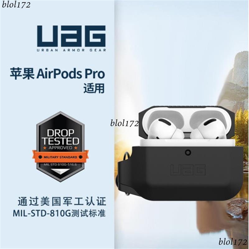 臺灣現貨UAG 苹果耳机AirPods1/2代耳机保护壳/蓝牙耳机无线保护套Pro新款