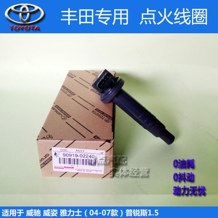 原廠考耳90919-02240點火線圈 豐田toyota VIOS YARIS COROLLA PRIUS RACTIS