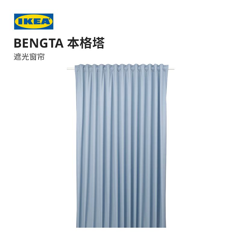 爆款免運IKEA宜家BENGTA本格塔遮光窗簾臥室
