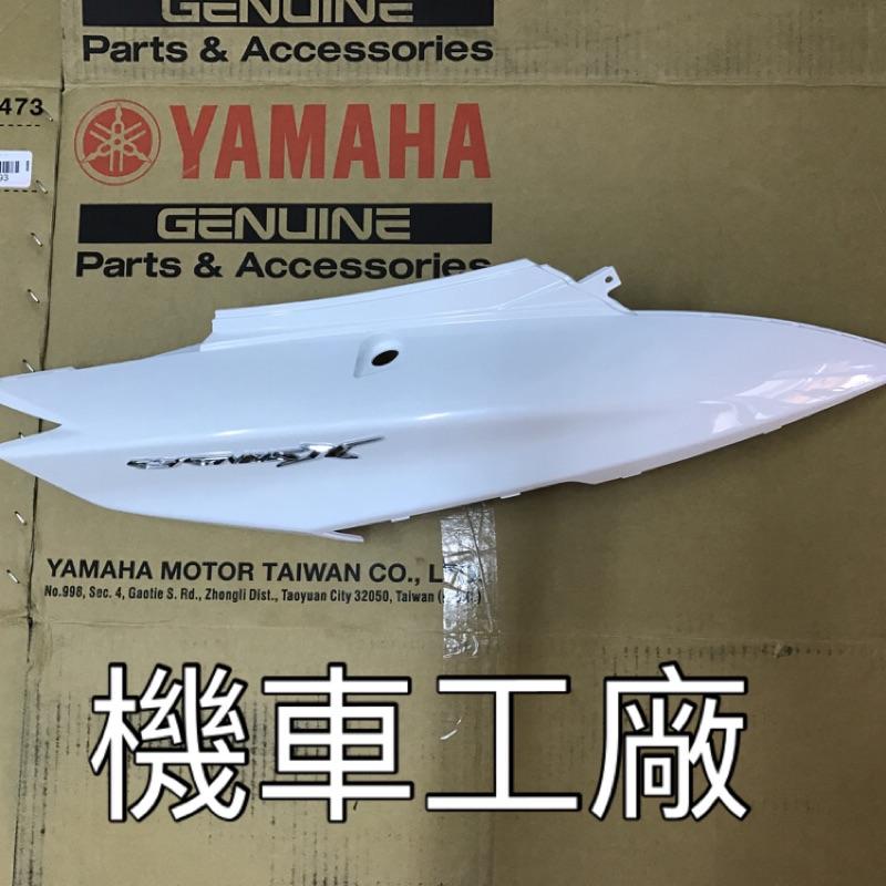 機車工廠 四代戰 新勁戰 四代 側蓋 車體蓋 YAMAHA 正廠零件