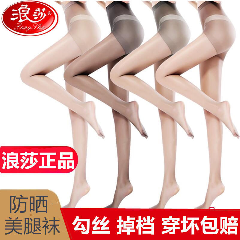美美De甜心小舖4條浪莎絲襪女夏季超薄連褲襪防勾絲隱形春夏絲襪肉色大碼菠蘿襪