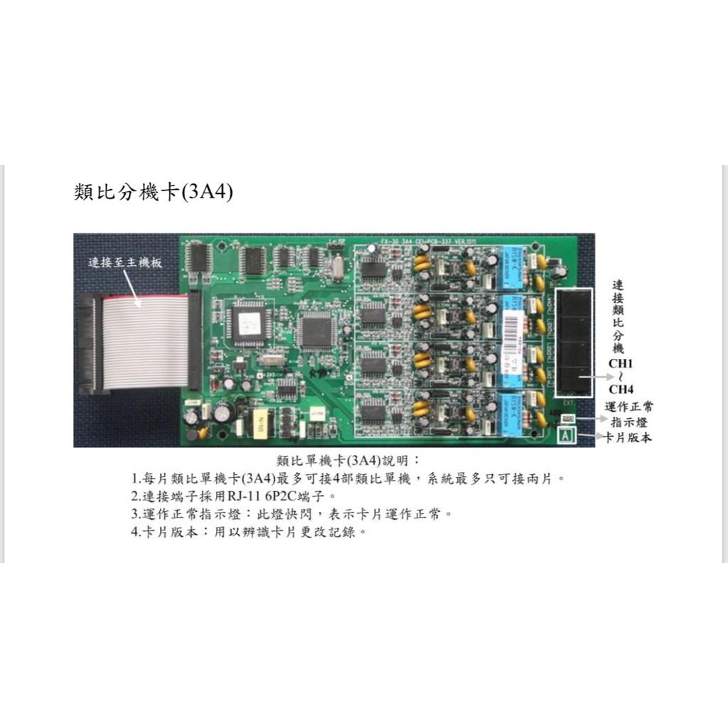 #萬國總機系統FX-30 3A4 # 4迴路類比分機卡#外線卡#擴充卡#商用電話#電話總機#界面卡