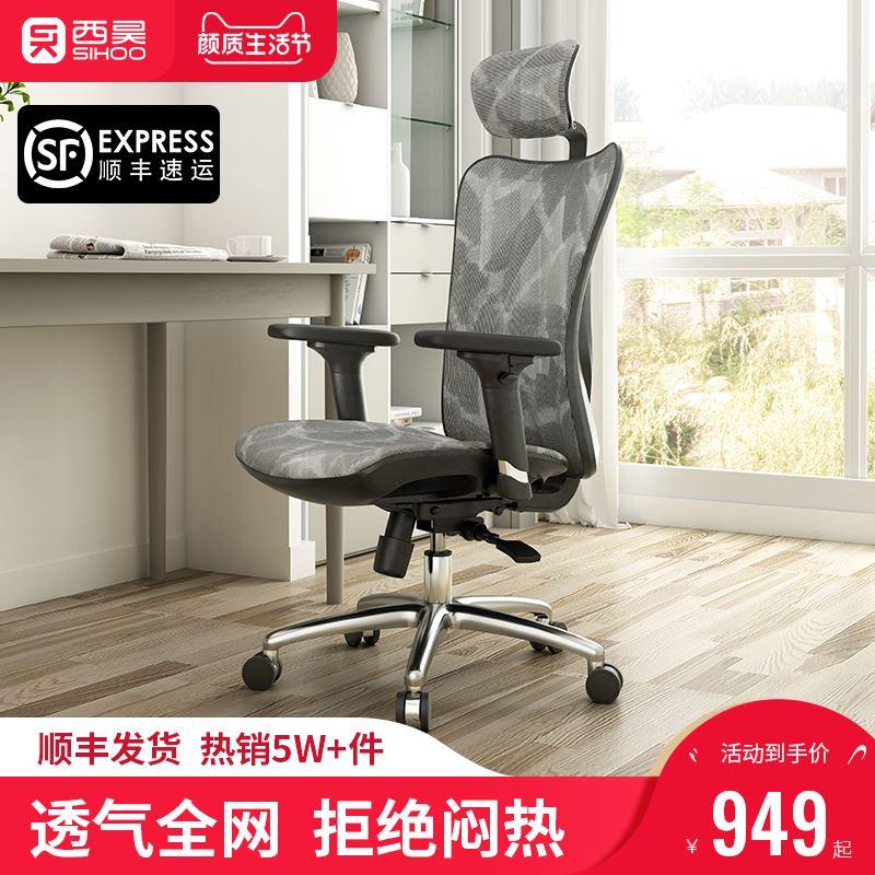 西昊人體工學椅M57電腦椅家用舒適久坐靠背辦公書房椅子電競座椅