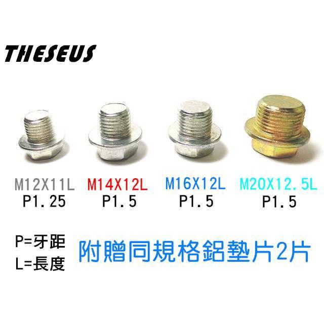 [特修斯] 機油螺絲 洩油螺絲 M12 M14 M16 M18 M20
