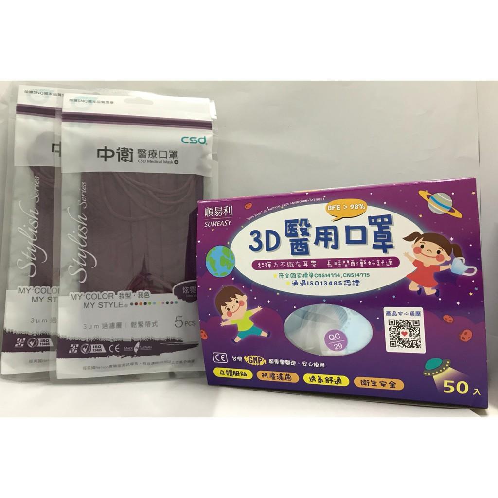 中衛醫療口罩隨身包組合價/(炫霓紫+順易利3D幼童醫用口罩)