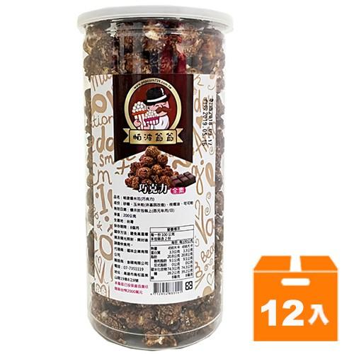 帕波爺爺 爆米花-巧克力 200g (12入)/箱【康鄰超市】