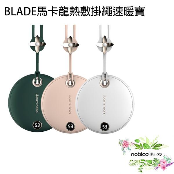 BLADE馬卡龍熱敷掛繩速暖寶 台灣公司貨 暖暖包 電暖器 暖蛋 諾比克