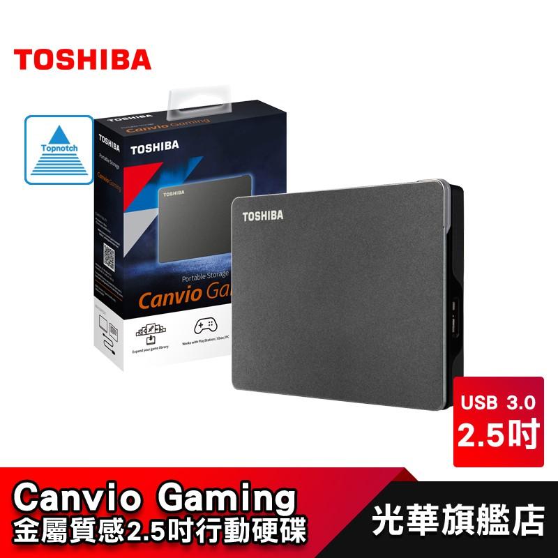 Toshiba Canvio Gaming 1TB 2TB 4TB 2.5吋 外接硬碟【免運】東芝 1T 2T 4T