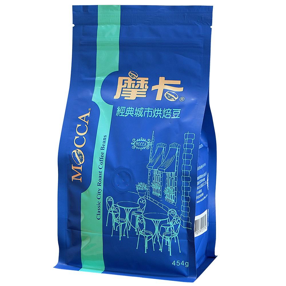 [摩卡咖啡 MOCCA] 經典城市烘焙咖啡豆(買一送一)