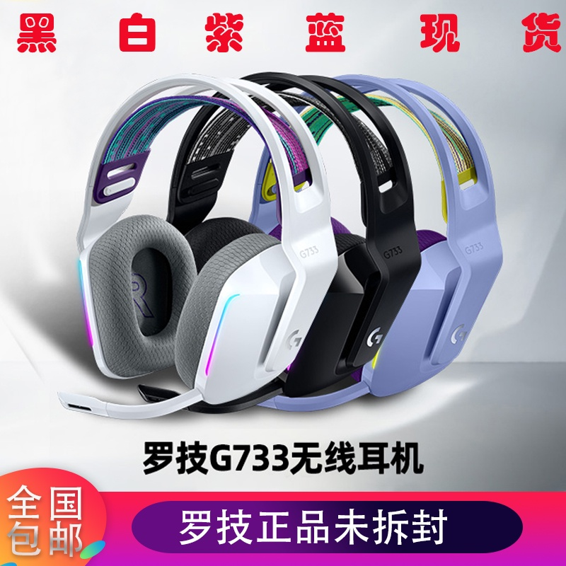 【促銷現貨】全新正品 羅技耳機g733頭戴式打游戲無線耳機kda7.1s降噪電腦專用