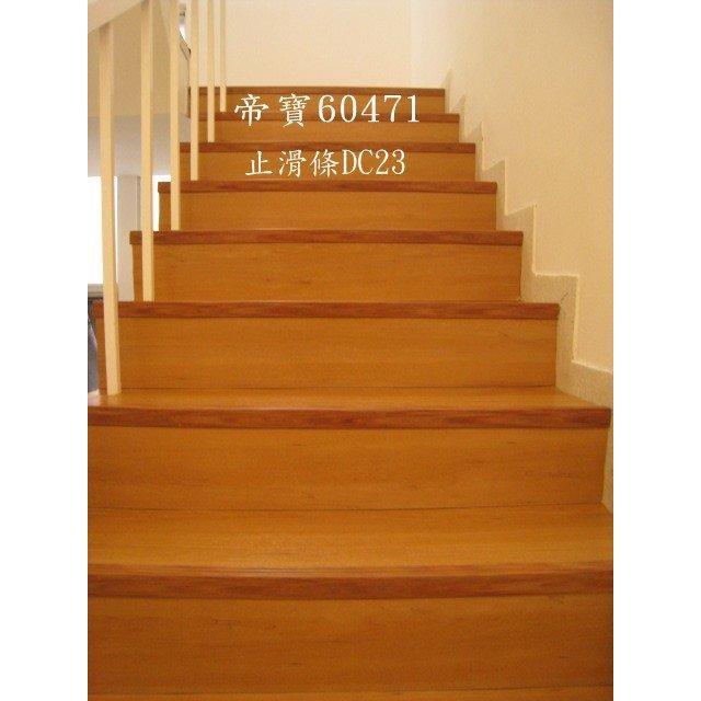 ★嘟嘟PVC塑膠地磚★樓梯塑膠木紋止滑壓條,平面修邊條