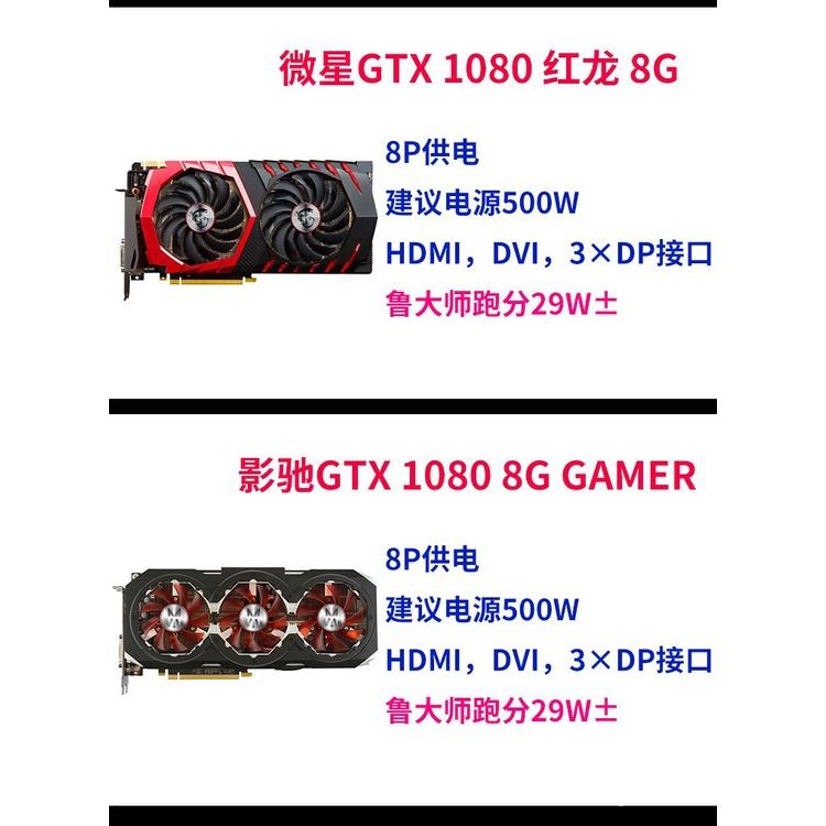 【能拍的都有現貨】原裝拆機GT1030 GTX1050 GTX1060 GTX1070 GTX1080TI 遊戲顯卡