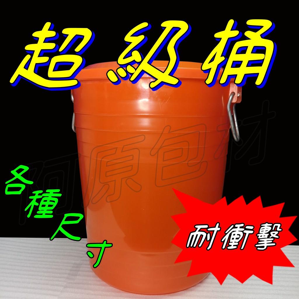 【阿原包材】超級桶【免運附發票】圓桶 塑膠桶 儲水桶 垃圾桶 橘色