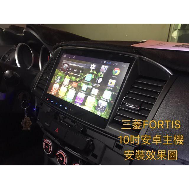 明耀汽車~三菱 FORTIS 10.2吋安卓專用機(產品通過商檢局電檢合格)