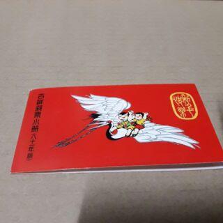 絕版民國81年台灣吉祥郵票小冊(面額68元)