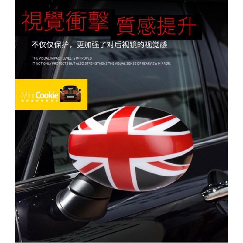 Mini改裝 19新款 mini cooper 後照鏡 裝飾外殼 f60 f55 f56 後照鏡改装 英國國旗