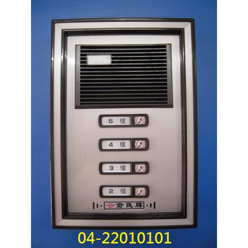 [現貨全新含稅] 俞氏牌 四戶門口機 YUS DP-51A-4 電鎖對講機 原廠代理保證一年 04-22010101