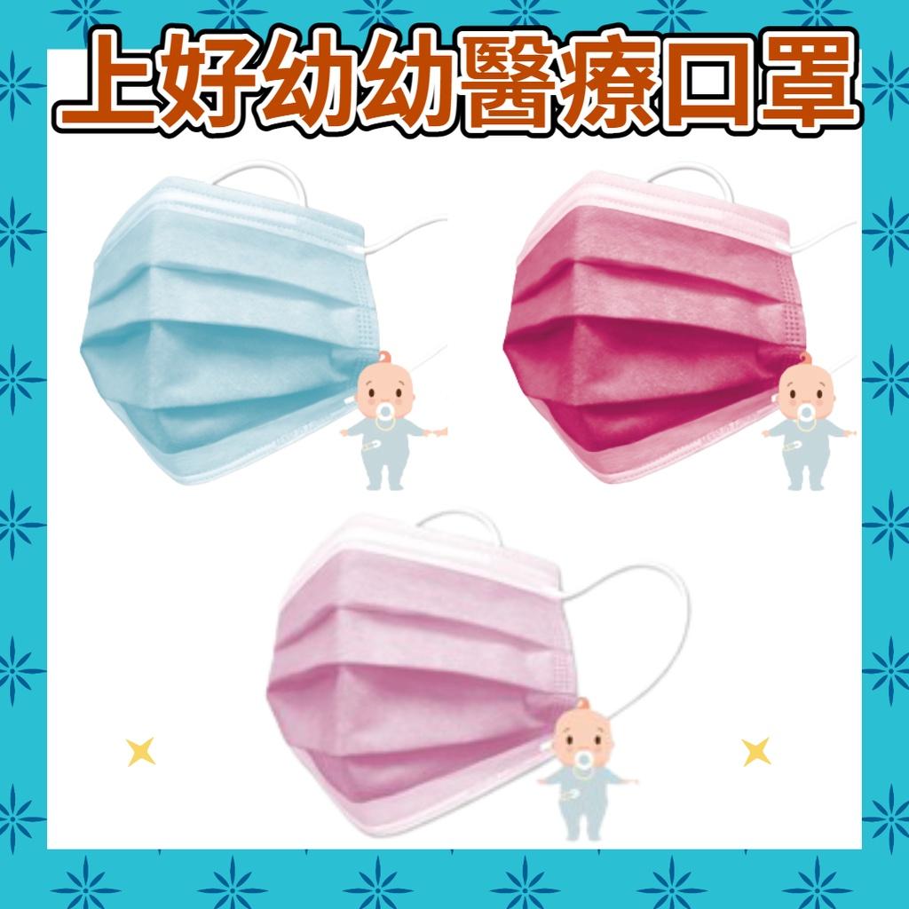 台灣製醫療防護口罩  幼幼口罩|天空藍、櫻花粉|50入一盒   幼幼口罩 小朋友口罩 平面口罩熔噴布 上好醫療防護口罩