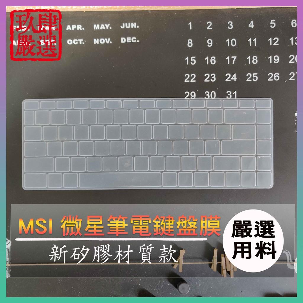 GF63 GS65 P65 PS42 PS63 GF65 MSI 微星 鍵盤保護膜 防塵套 鍵盤膜 鍵盤保護套 保護膜