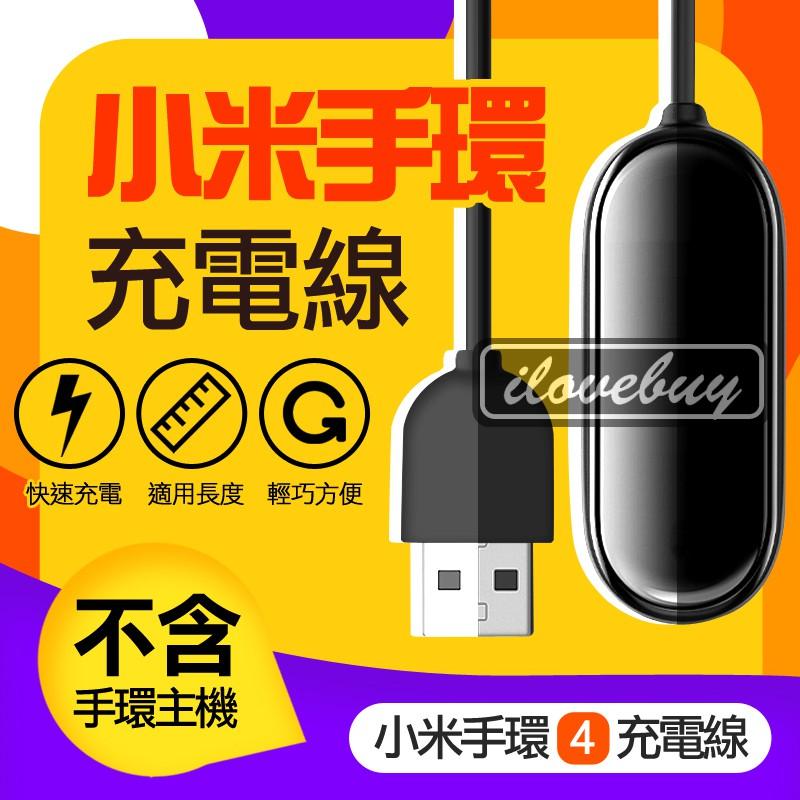 台灣賣家 小米手環4 小米4專用充電線 USB便攜充電線 小米4 小米腕帶 充電線 錶帶 副廠非原廠