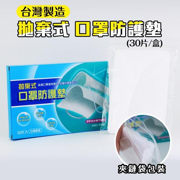 拋棄式 口罩防護墊 一盒30片 台灣製
