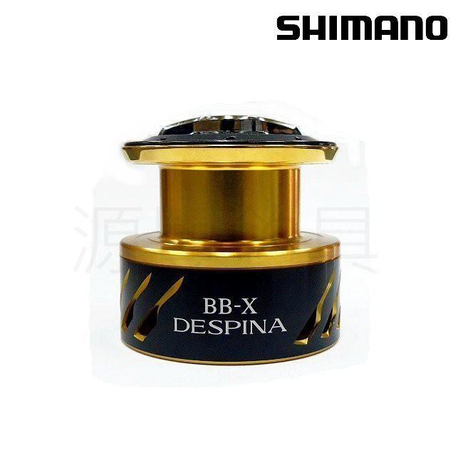 源豐釣具 SHIMANO 16 BB-X DESPINA C2500D、C3000D 線杯