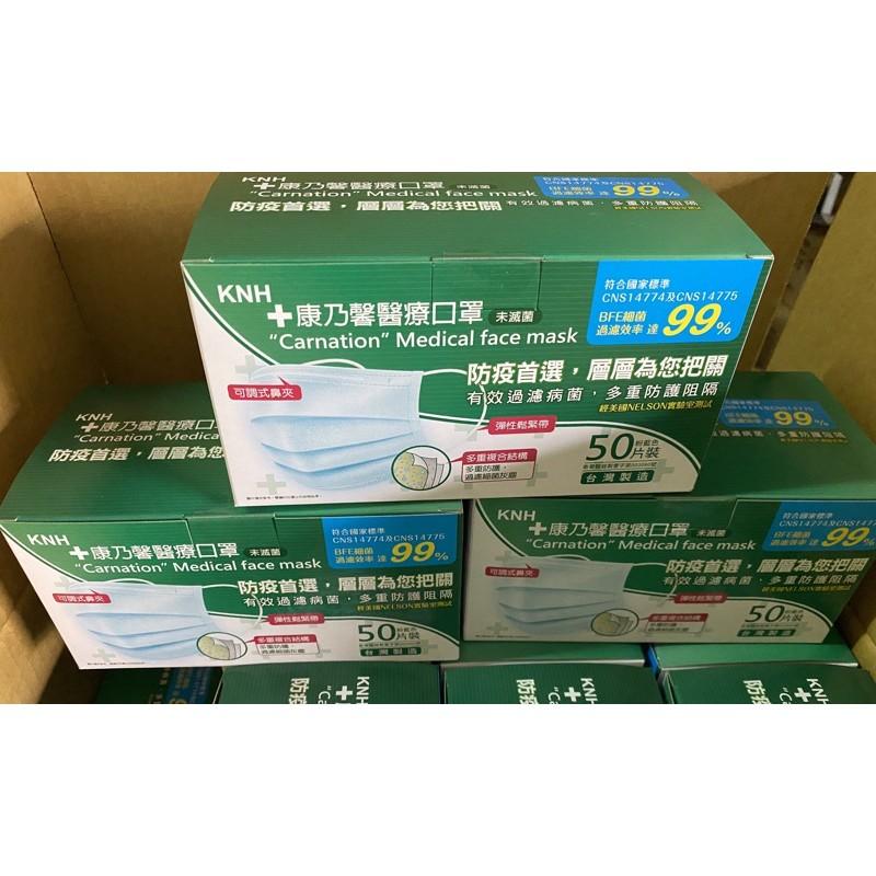 3盒超取免運區  康乃馨 雙鋼印 醫療口罩 藍色 現貨  公司貨 台灣製  50入/盒,共3盒 蝦皮代開發票