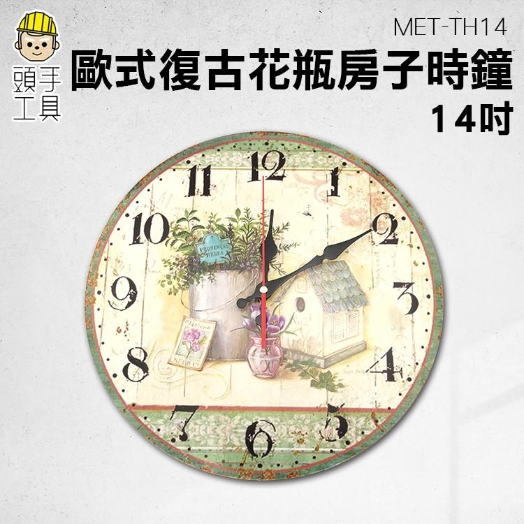 《頭手工具》 創意客廳美髮店鐘錶 工業鐘 壁鐘 裝飾齒輪掛鐘 酒吧牆壁牆時鐘掛件 復古工業風 古典鐘 MET-TH14
