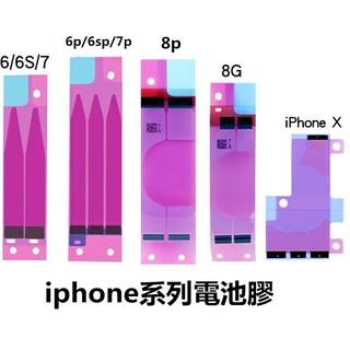 IPhone系列電池膠 i6 i6s i6P i6sp i7 i7p i8 i8p ix / Apple/ 電池膠條 新北市