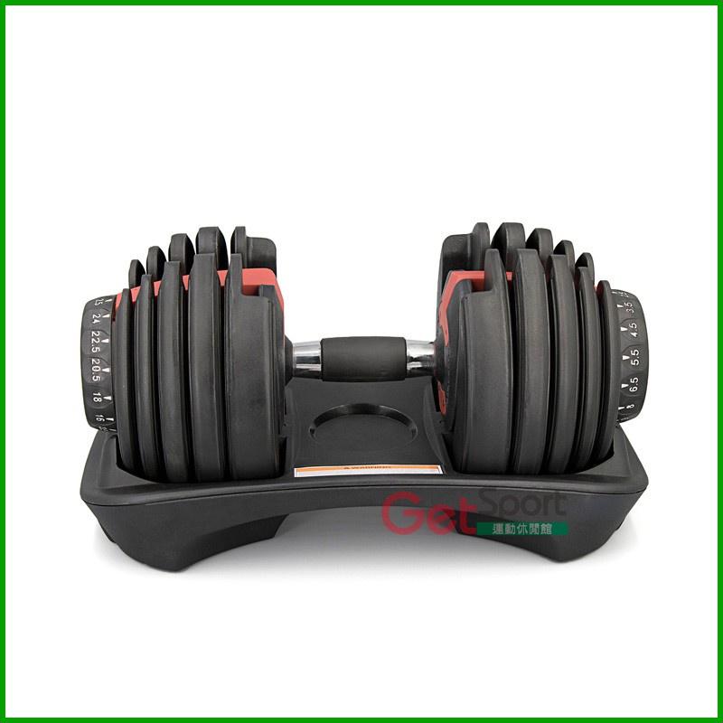 快速調整型啞鈴24公斤(24kg組合式啞鈴/52.5磅/52LB可調式啞鈴/15段重量/重訓/舉重/阿邢生活優選